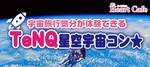 【東京都その他のプチ街コン】株式会社ハートカフェ主催 2017年10月17日