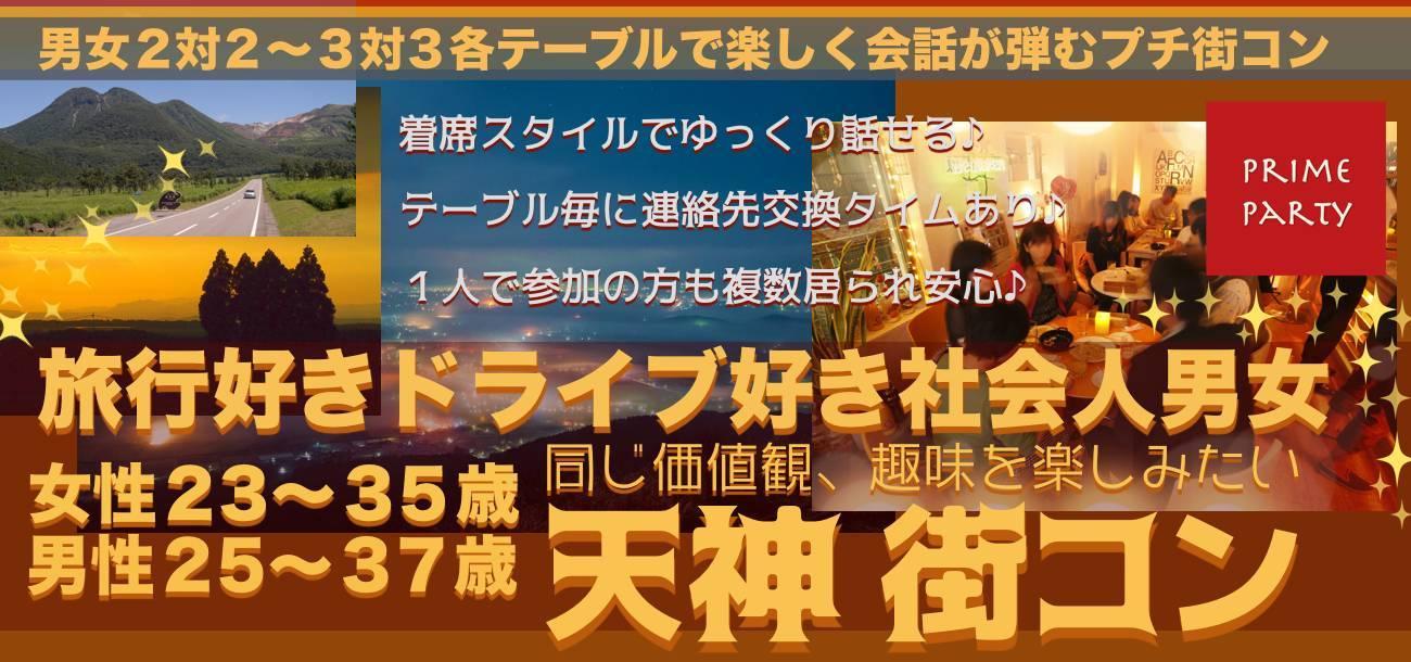 【天神のプチ街コン】合同会社リアラインエンターテイメント主催 2017年10月8日