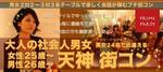【天神のプチ街コン】合同会社リアラインエンターテイメント主催 2017年10月21日