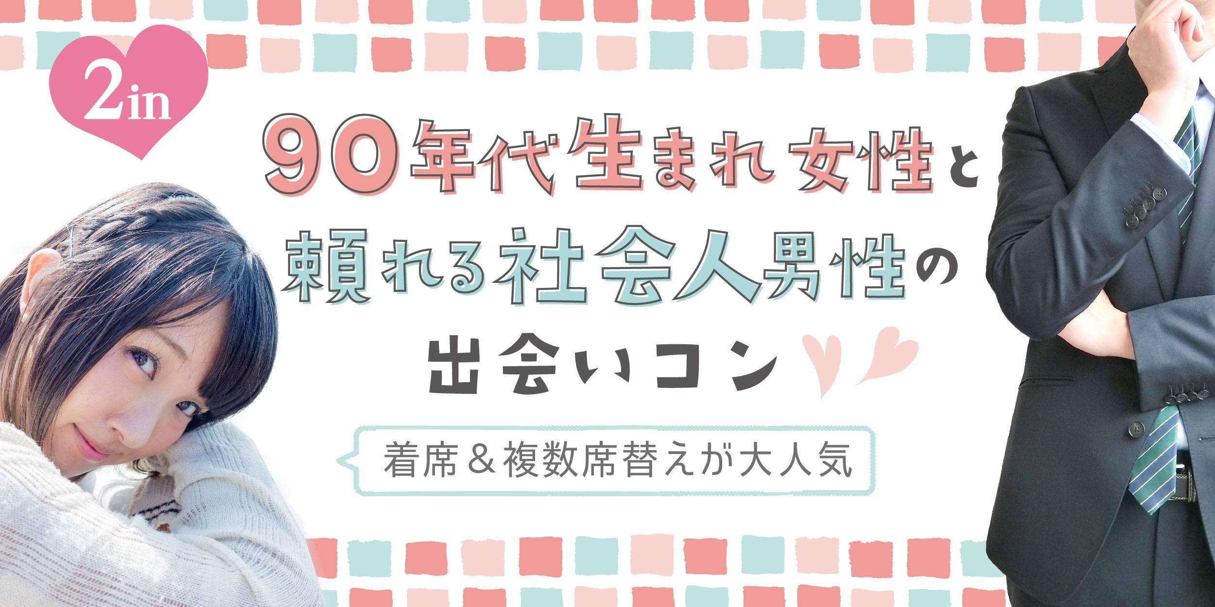 【倉敷のプチ街コン】合同会社ツイン主催 2017年10月29日