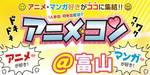 【富山のプチ街コン】街コンmap主催 2017年10月1日