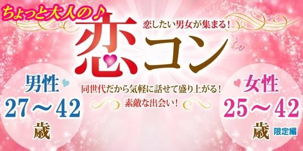 【福井のプチ街コン】街コンmap主催 2017年10月1日