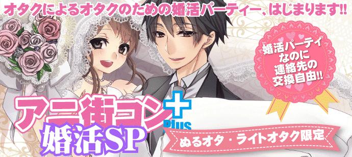 東京のオタク向け婚活イベント情報