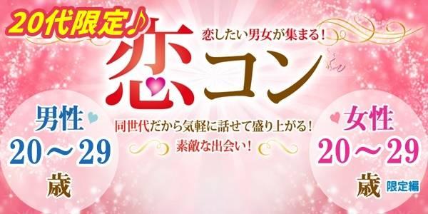 【福井のプチ街コン】街コンmap主催 2017年10月7日