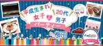 【梅田の恋活パーティー】街コンジャパン主催 2017年9月23日
