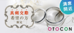 【銀座の婚活パーティー・お見合いパーティー】OTOCON(おとコン)主催 2017年11月23日