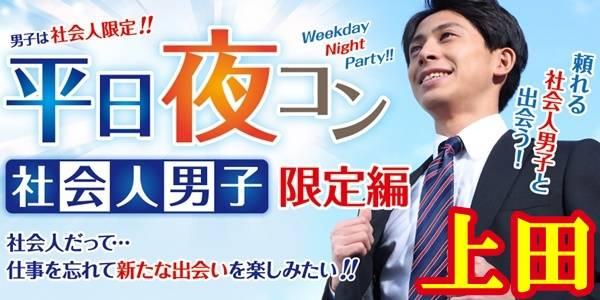 【上田のプチ街コン】街コンmap主催 2017年10月18日