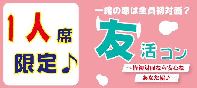 【天神のプチ街コン】T's agency主催 2017年9月23日