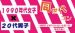 【天神のプチ街コン】T's agency主催 2017年9月24日