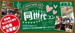 【栄のプチ街コン】T's agency主催 2017年9月30日