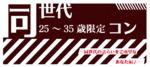 【天神のプチ街コン】T's agency主催 2017年10月21日