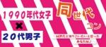 【天神のプチ街コン】T's agency主催 2017年10月28日