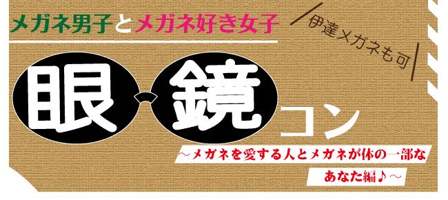 【日立のプチ街コン】T's agency主催 2017年10月28日