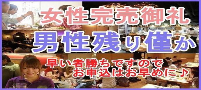 【名駅のプチ街コン】みんなの街コン主催 2017年10月20日