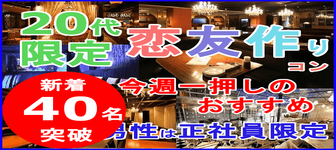 【名駅のプチ街コン】みんなの街コン主催 2017年10月21日