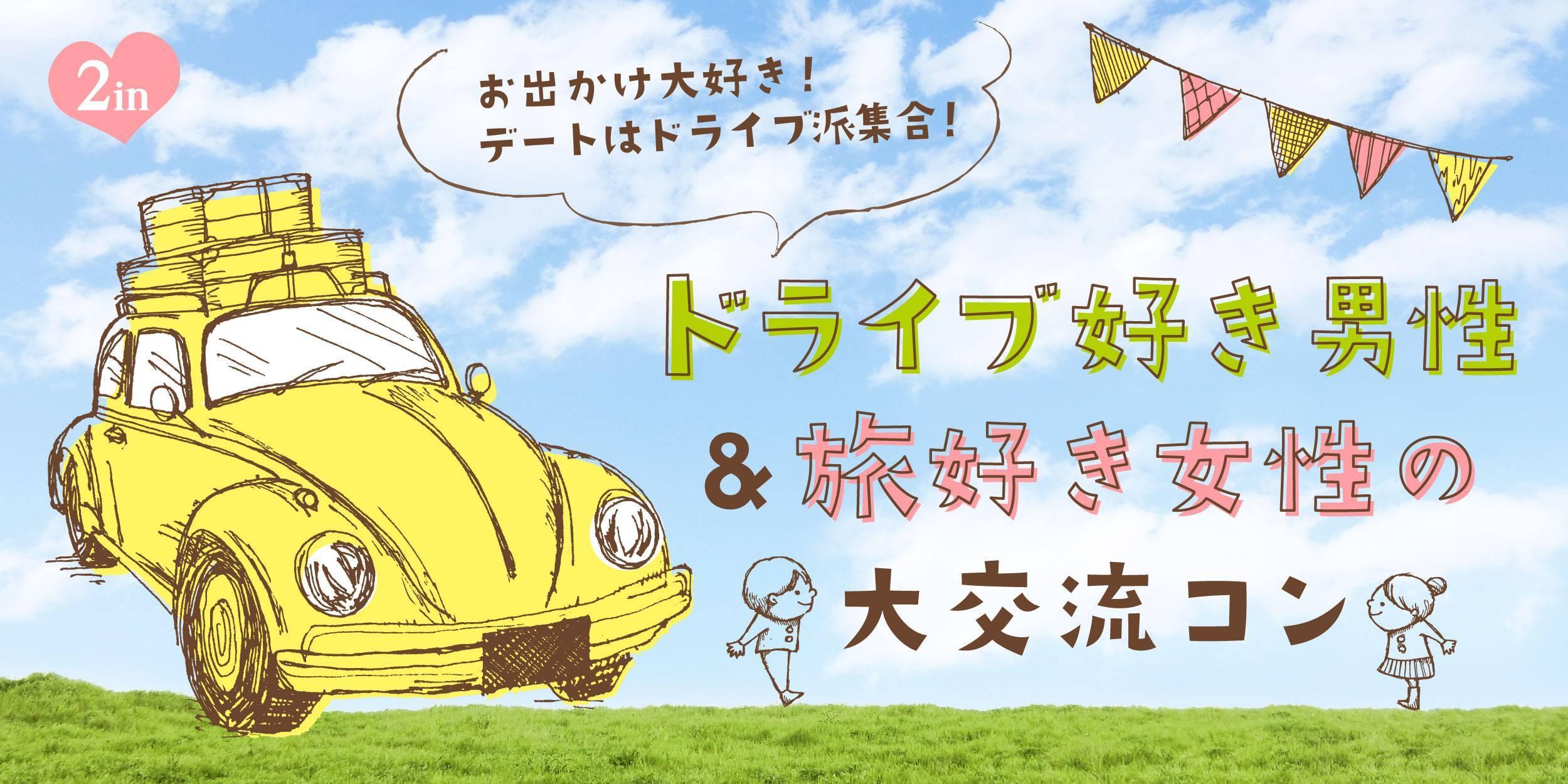 【岡山駅周辺のプチ街コン】合同会社ツイン主催 2017年10月21日