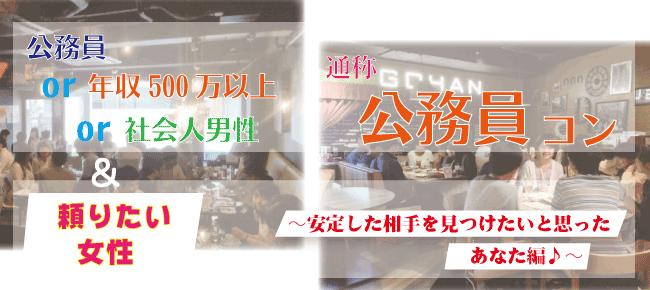 【茨城県その他のプチ街コン】T's agency主催 2017年10月29日