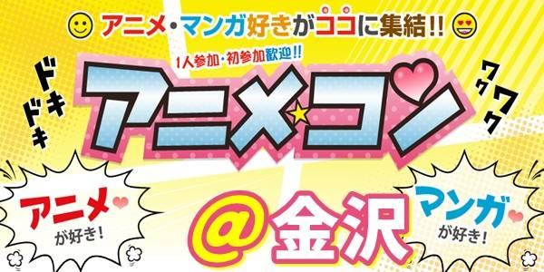 【金沢のプチ街コン】街コンmap主催 2017年10月22日