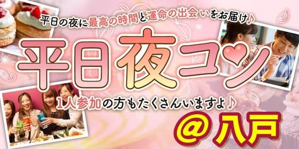 10/27(金)20:00~八戸開催◆平日の大人気イベント◆金曜開催!平日夜コン@八戸