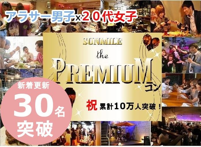【札幌駅のプチ街コン】みんなの街コン主催 2017年10月8日