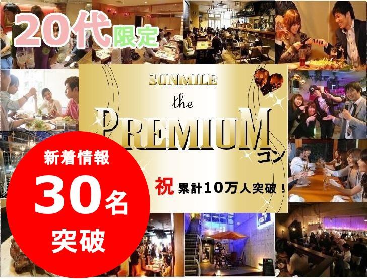 【札幌駅のプチ街コン】みんなの街コン主催 2017年10月7日