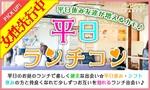 【上野のプチ街コン】e-venz(イベンツ)主催 2017年10月18日