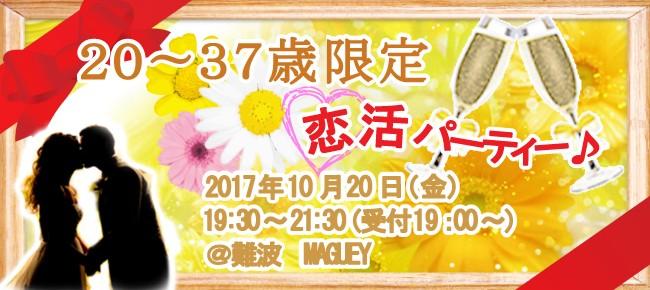 【難波の恋活パーティー】SHIAN'S PARTY主催 2017年10月20日