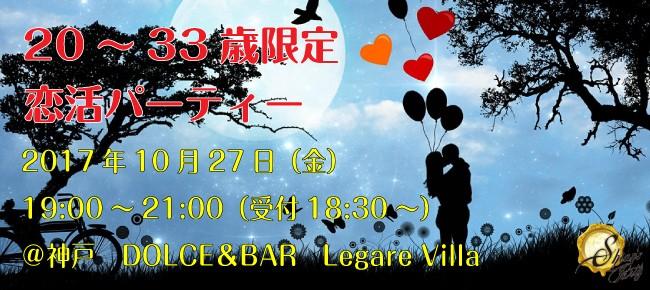 【三宮・元町の恋活パーティー】SHIAN'S PARTY主催 2017年10月27日