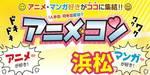 【浜松のプチ街コン】街コンmap主催 2017年10月28日