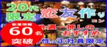 【横浜駅周辺のプチ街コン】みんなの街コン主催 2017年10月22日