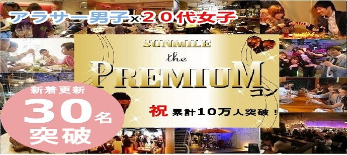 【新着更新 はやくも開催確定😂💕】10/28 超豪華横浜の会場にて開催😂💕【ぎゅ~~っと年齢を絞った企画 アラサー男性25~34歳&20代女性20~29歳】プレミアムコン😘💕