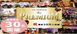 【横浜駅周辺のプチ街コン】みんなの街コン主催 2017年10月28日