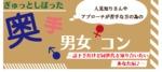 【茨城県その他のプチ街コン】T's agency主催 2017年10月20日