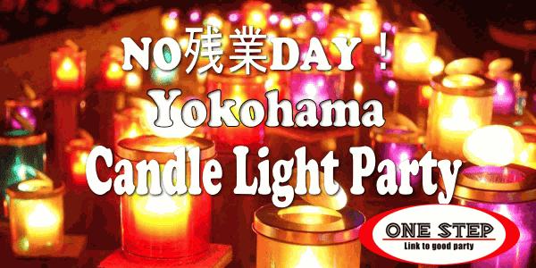 10/25(水)【週中】NO 残業DAY!男女25〜39歳 Yokohama Candle Light Party