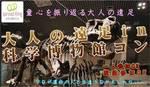 【上野のプチ街コン】エグジット株式会社主催 2017年8月20日