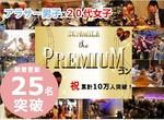 【長野の恋活パーティー】みんなの街コン主催 2017年10月1日