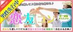 【上田のプチ街コン】e-venz(イベンツ)主催 2017年10月21日
