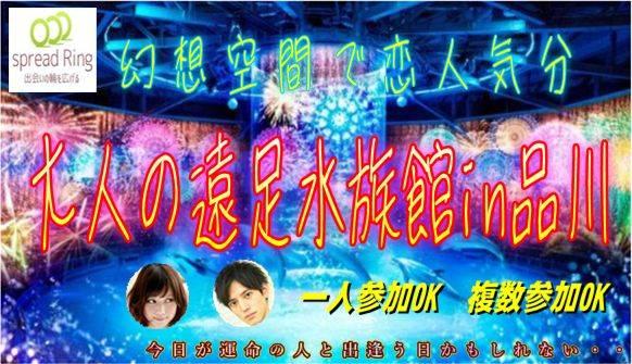 【品川のプチ街コン】エグジット株式会社主催 2017年8月26日