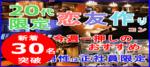 【長野の恋活パーティー】みんなの街コン主催 2017年10月21日