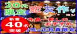 【長野の恋活パーティー】みんなの街コン主催 2017年10月28日