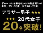 【金沢のプチ街コン】みんなの街コン主催 2017年10月7日