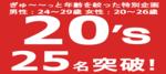 【金沢のプチ街コン】みんなの街コン主催 2017年10月27日