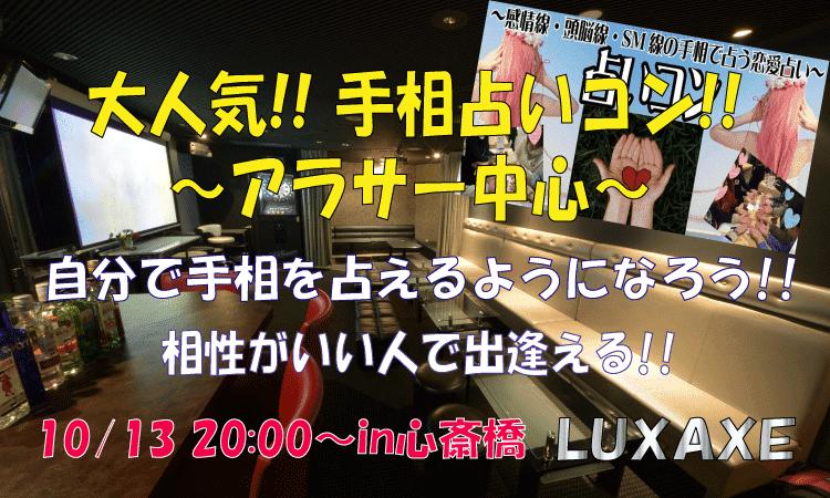 【心斎橋のプチ街コン】株式会社UTcreations主催 2017年10月13日