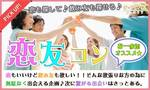 【茨城県その他のプチ街コン】e-venz(イベンツ)主催 2017年10月28日