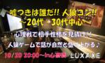 【心斎橋のプチ街コン】株式会社UTcreations主催 2017年10月20日