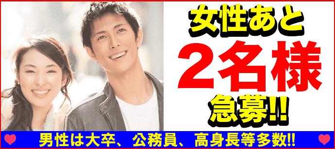 【三宮・元町のプチ街コン】街コンkey主催 2017年10月20日