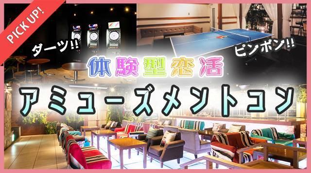 10月21日(土)『神戸』 20代中心♪ダーツ&卓球を一緒に楽しめるから仲良くなりやすい♪【20歳~33歳限定】体験型アミューズメントコン☆彡