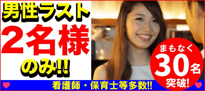 【三宮・元町のプチ街コン】街コンkey主催 2017年10月21日