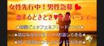 【博多の恋活パーティー】SHIAN'S PARTY主催 2017年10月22日