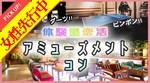 【三宮・元町のプチ街コン】e-venz(イベンツ)主催 2017年9月23日